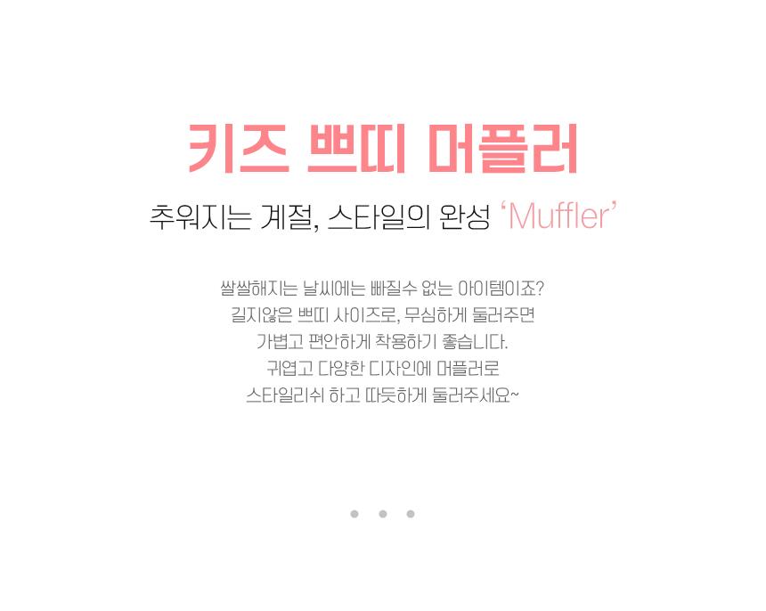 kids_muffler_01.jpg