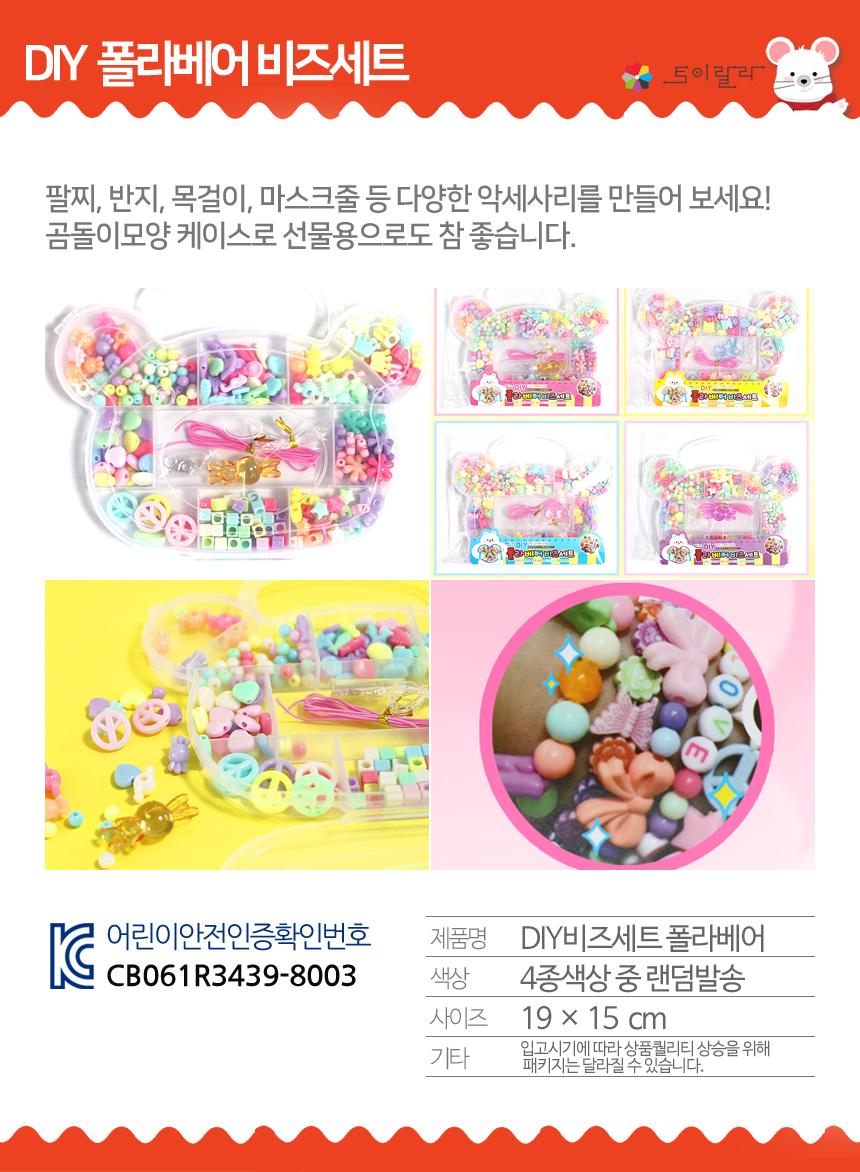 120toy_beads_bear.jpg