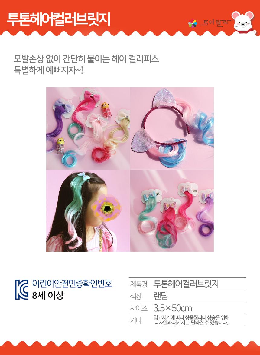 120toy_hair2.jpg