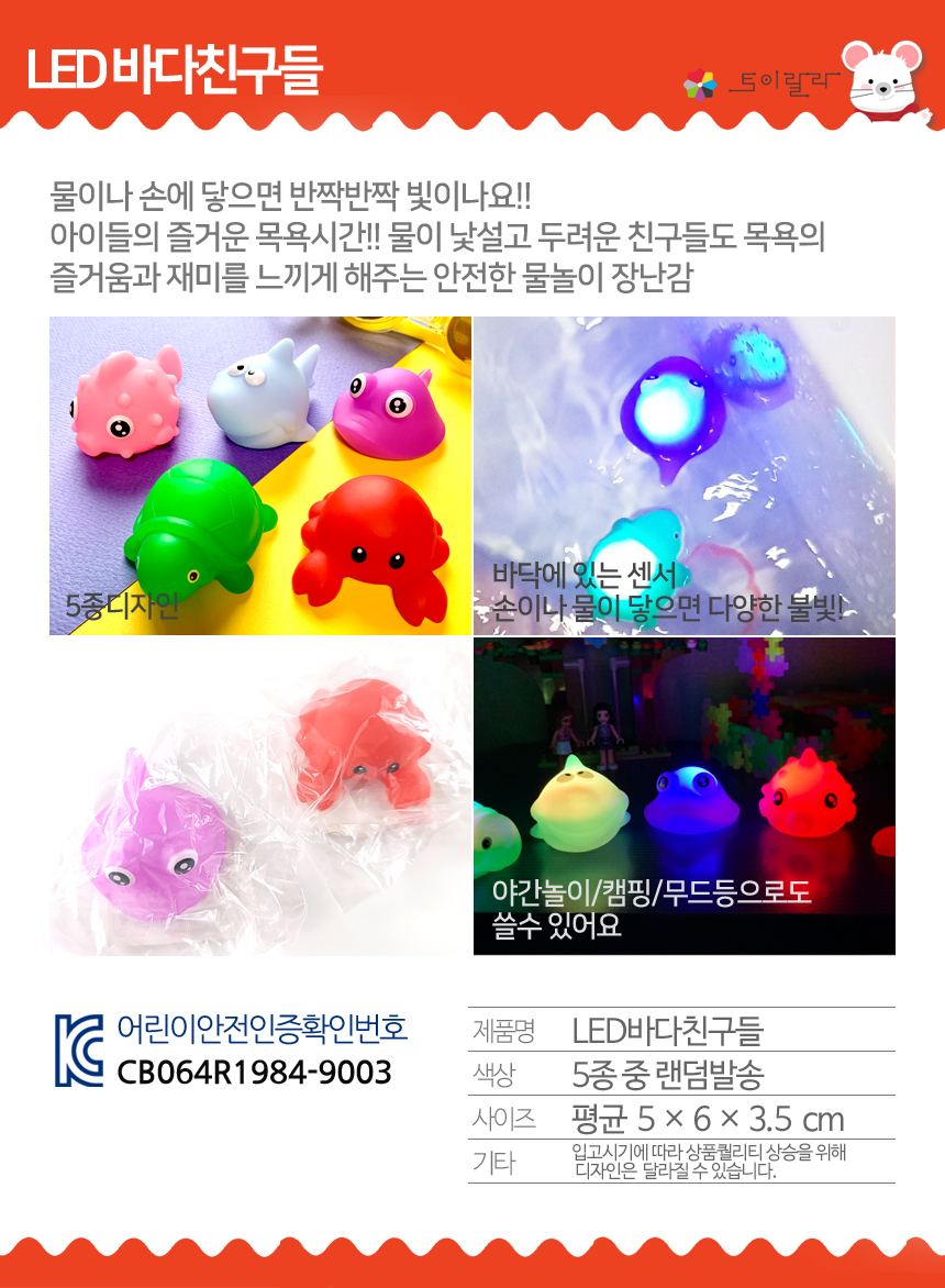 120toy_led_seafriends.jpg
