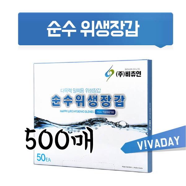 [BC] 순수위생장갑 500매 (50매 x 10개)