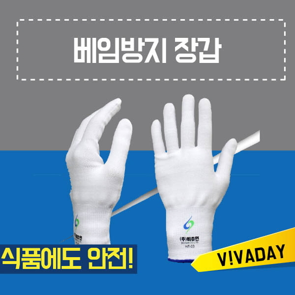 [BC] 식품에도 안전 베임방지장갑 (S,M,L)