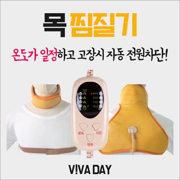 [MP] 피플스 목 전용 찜질기 (4단 디지털조절기) N0701-D8