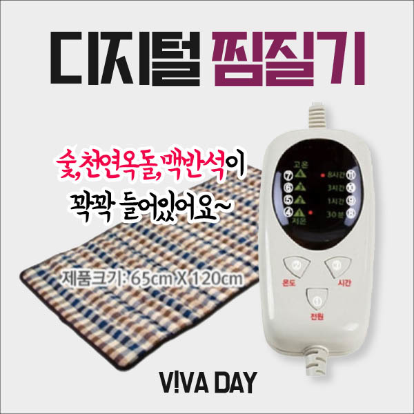 [MP] 피플스 대형 매트 120 찜질기 (4단 디지털조절기) M65120-D8
