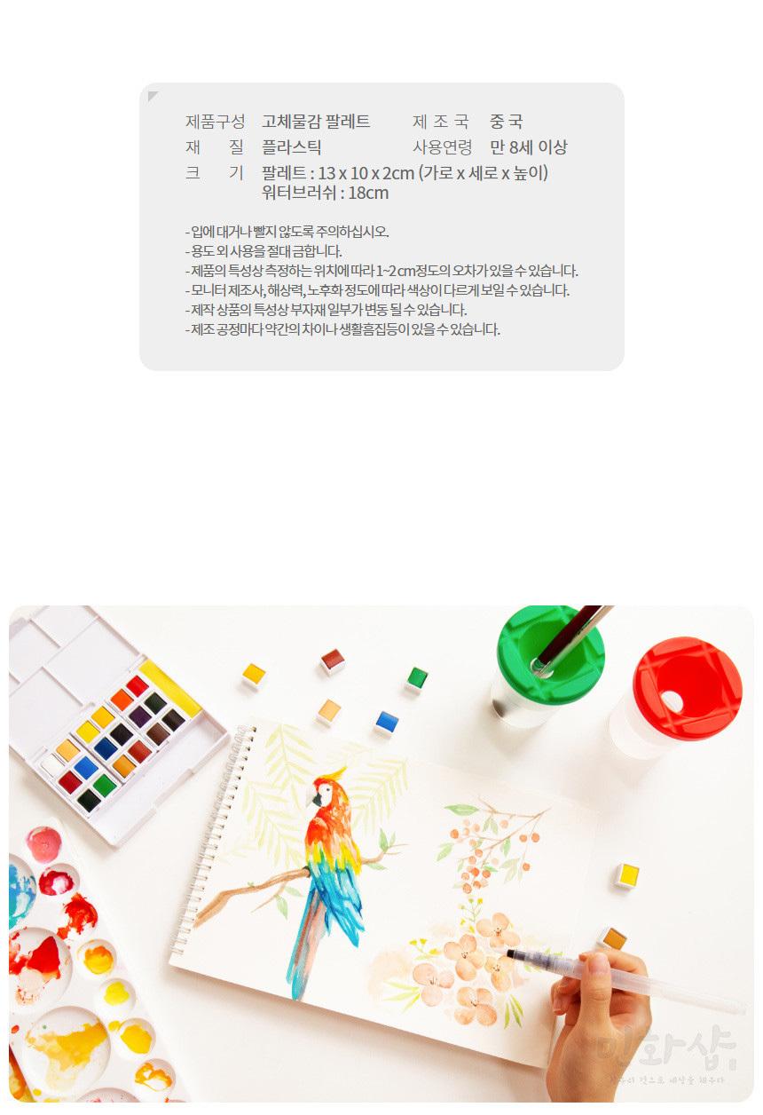휴대용 수채화 고체물감 팔레트 UATCR0140 - 민화샵, 17,400원, 수채화용품, 수채물감세트