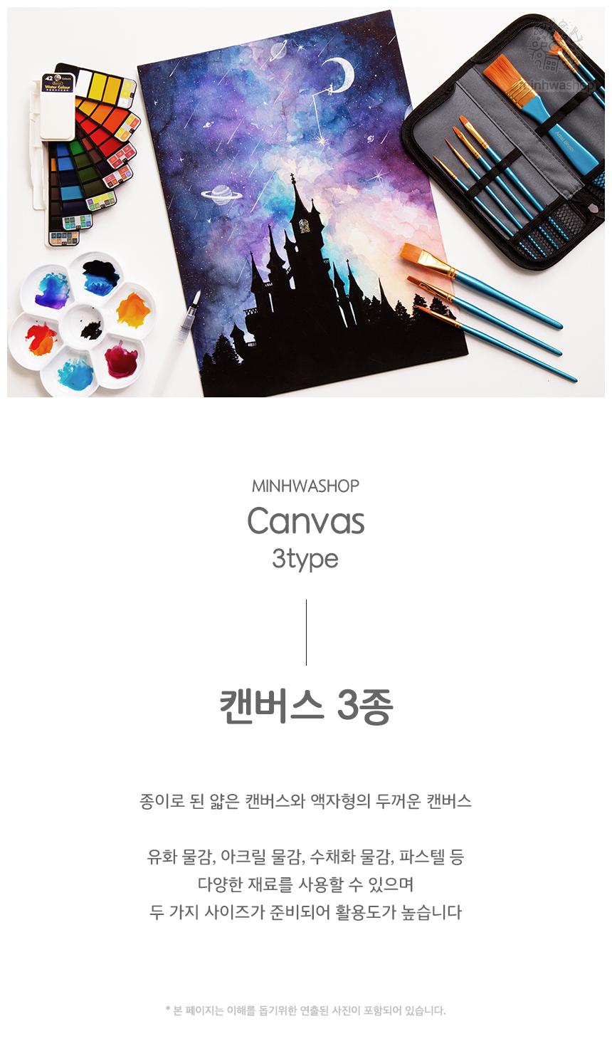 면천캔버스 종이 캔버스 - 민화샵, 1,000원, 화방지류, 유화/아크릴스케치북