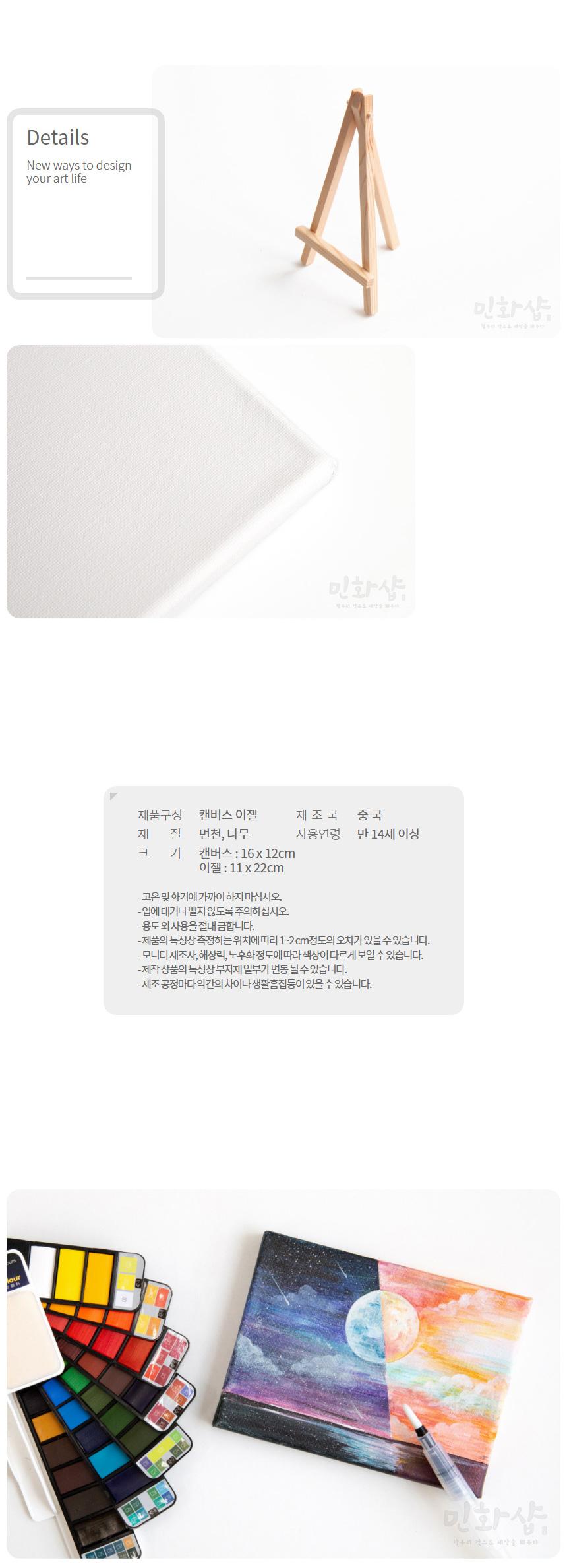 미니이젤 캔버스 세트 - 민화샵, 3,800원, 화방지류, 유화/아크릴스케치북