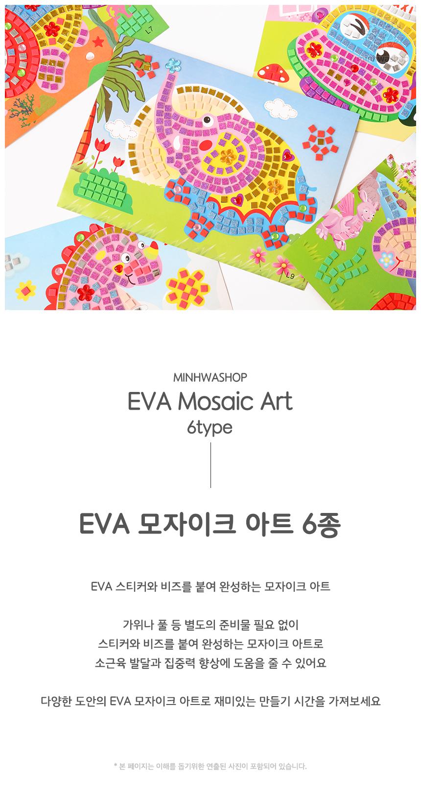 EVA모자이크