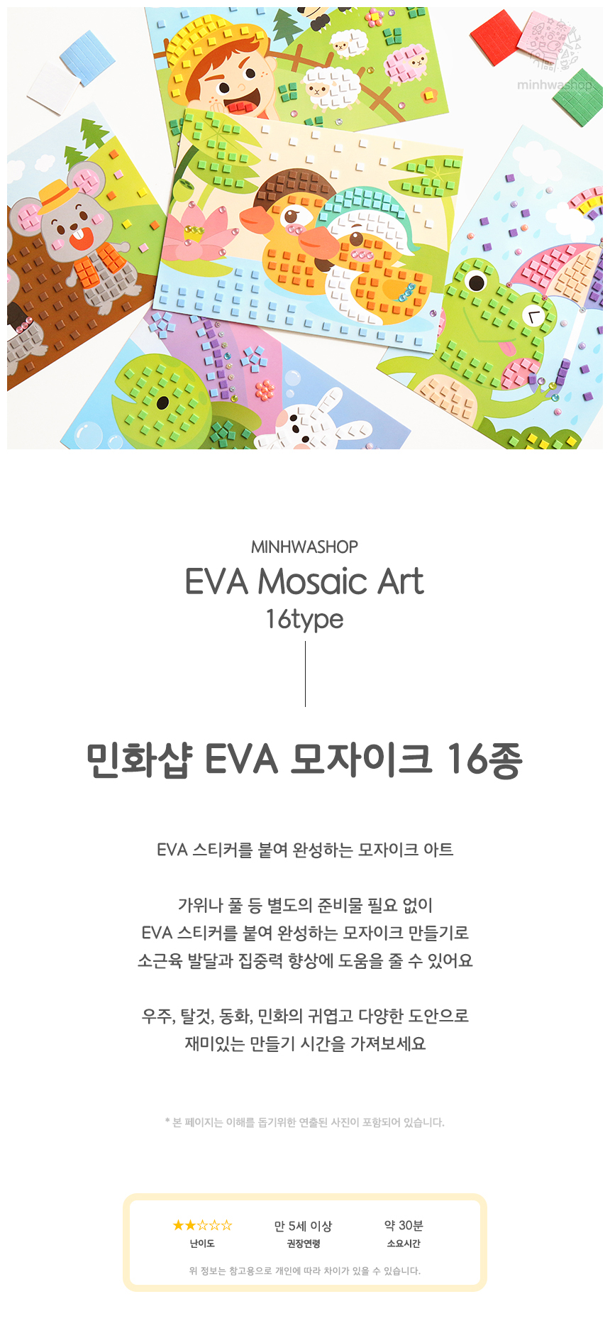 EVA모자이크 16종