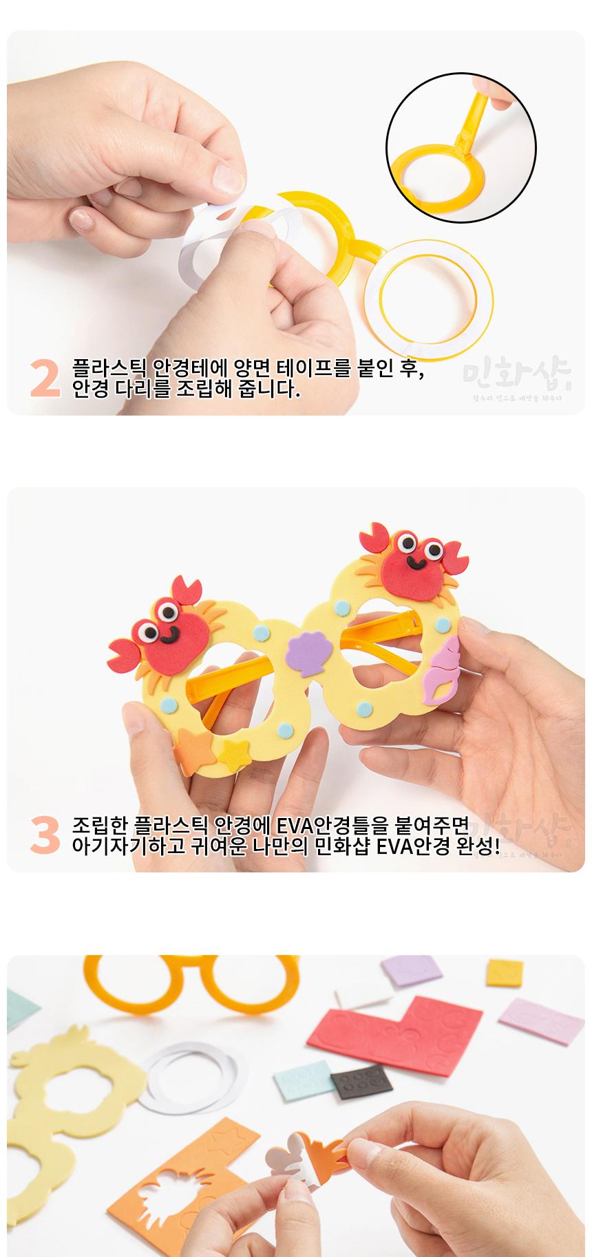 EVA 동물 안경