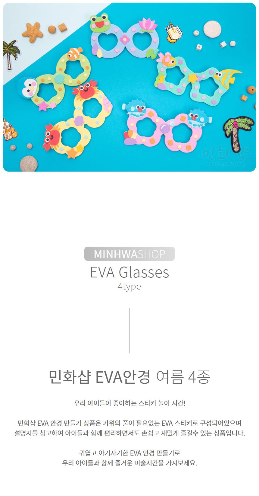 EVA 여름 안경