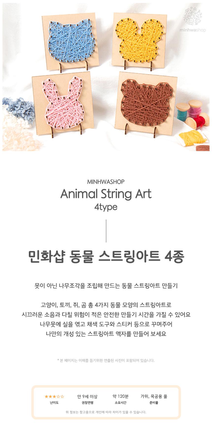 스트링아트세트 동물도안 겨울만들기 - 민화샵, 2,800원, DIY그리기, 스트링아트