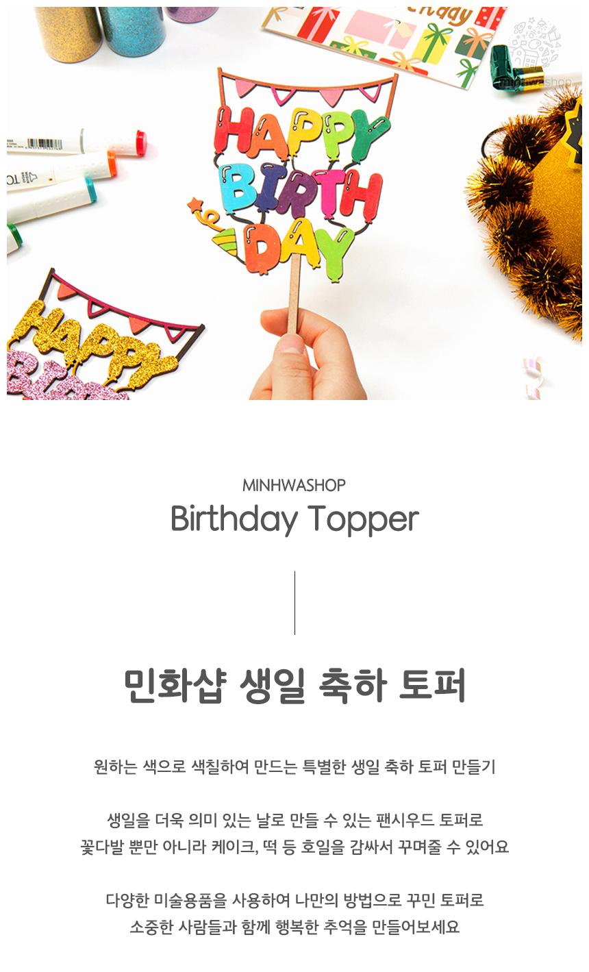 생일 토퍼만들기