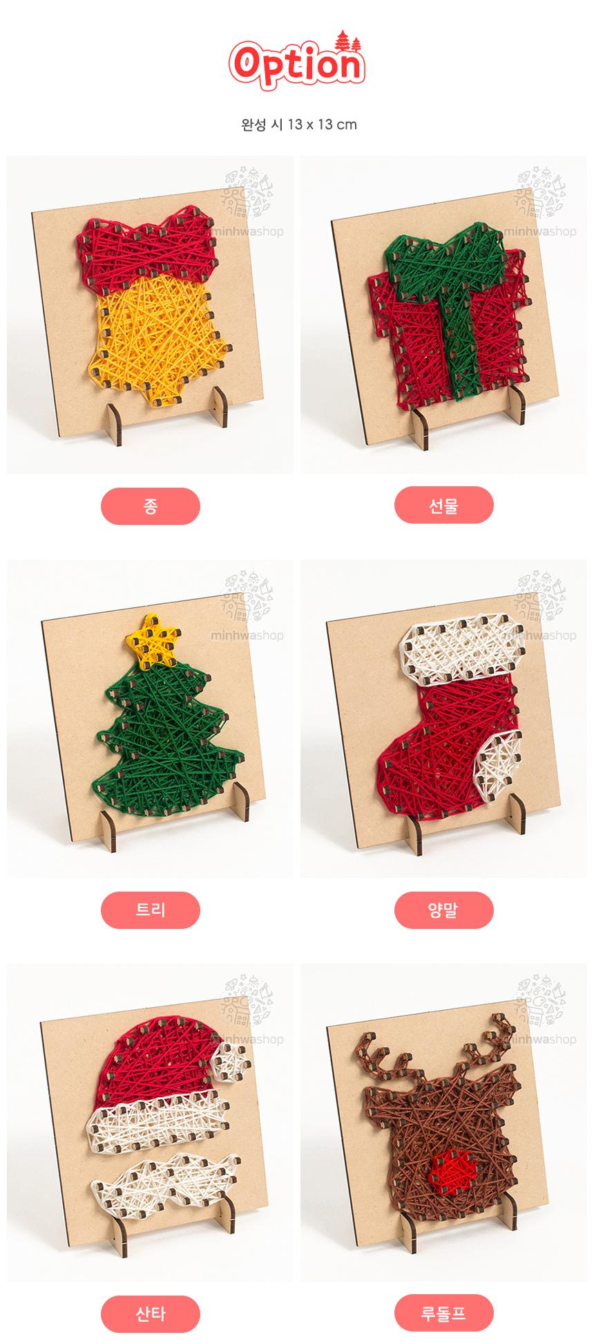 스트링아트 크리스마스