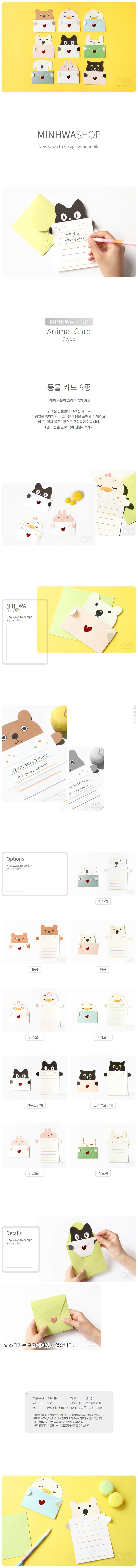 미니 생일 축하 카드 동물9종 UFCCA002Z600원-민화샵디자인문구, 카드/편지/봉투, 카드, 생일카드바보사랑미니 생일 축하 카드 동물9종 UFCCA002Z600원-민화샵디자인문구, 카드/편지/봉투, 카드, 생일카드바보사랑