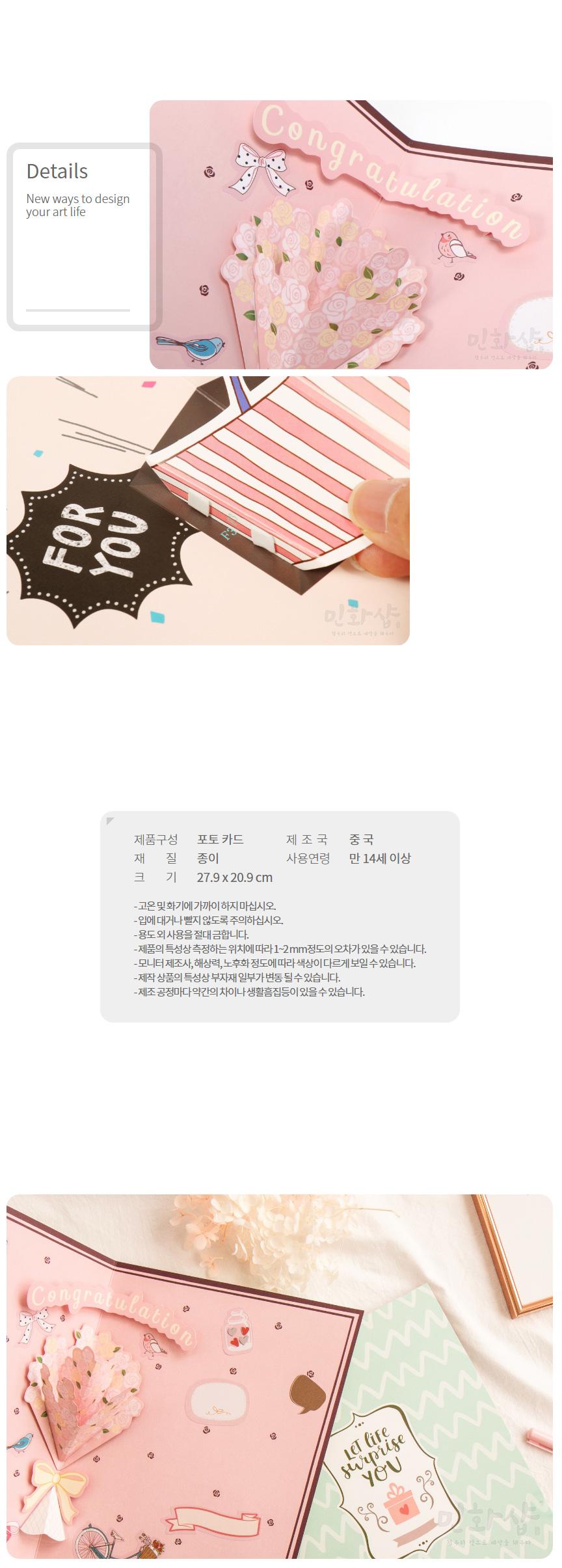 포토 생일 카드만들기 - 민화샵, 3,000원, 종이공예/북아트, 카드 패키지