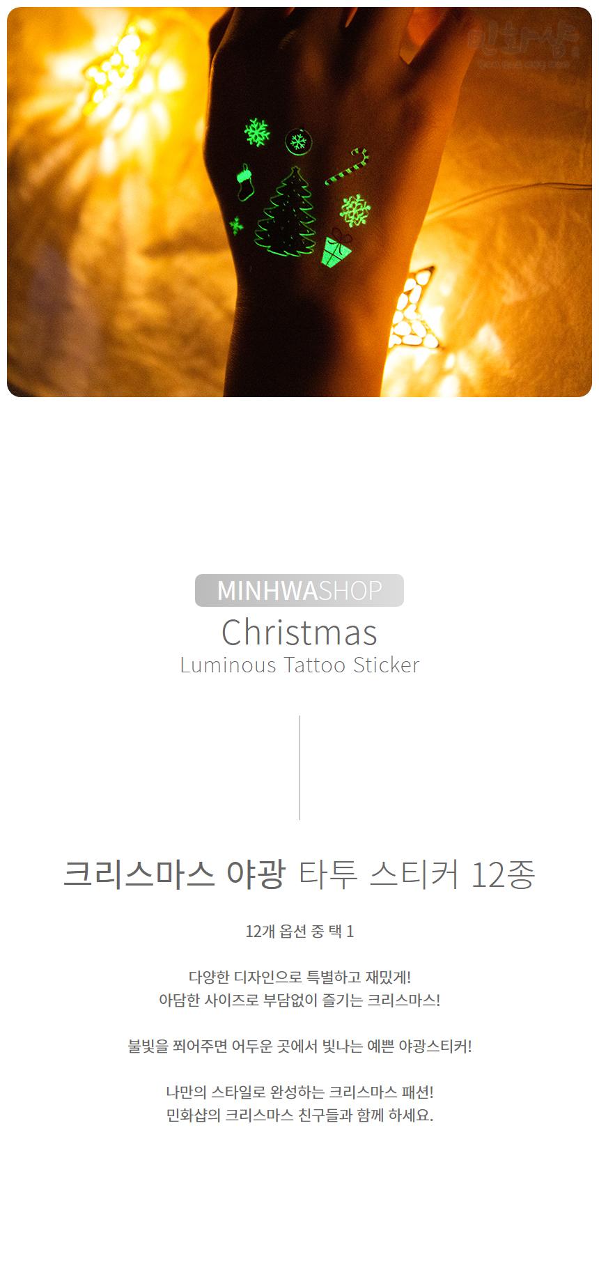 크리스마스 야광 타투스티커 - 민화샵, 1,700원, 바디메이크업, 타투스티커