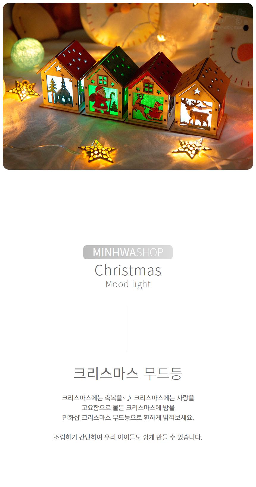 크리스마스 무드등