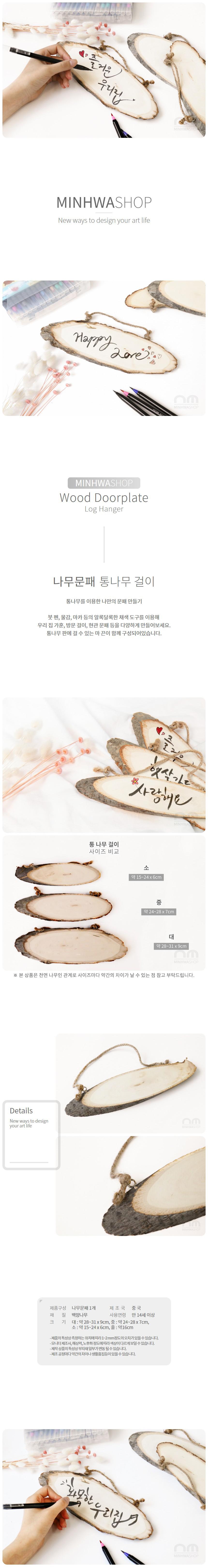 통나무걸이 나무문패만들기 - 민화샵, 1,100원, 우드공예, 우드공예 재료