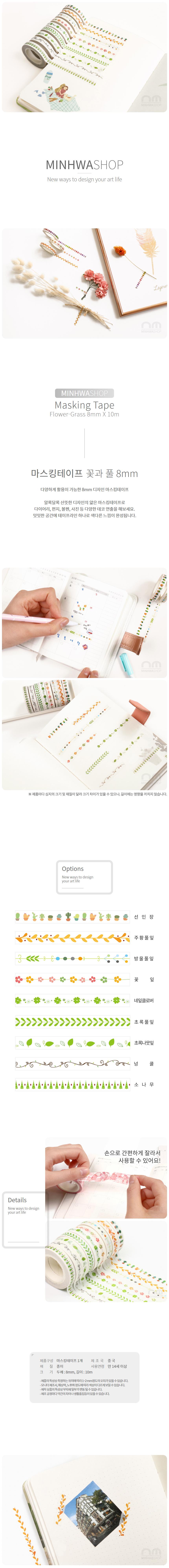 꽃과풀 디자인 마스킹테이프 8mm - 민화샵, 1,500원, 마스킹 테이프, 종이 마스킹테이프