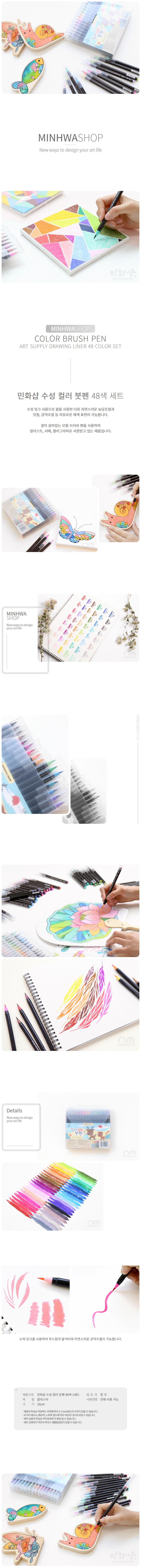 캘리그라피재료 펜드로잉 48색세트 - 민화샵, 67,200원, 데코펜, 붓펜