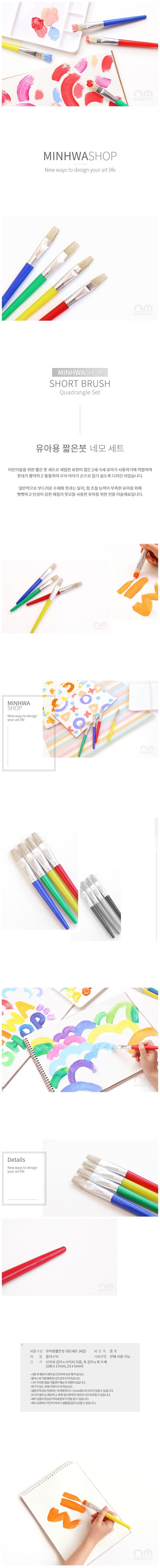 유아미술재료 유아용짧은붓 네모세트 (4개입) - 민화샵, 5,400원, 수채화용품, 수채화붓