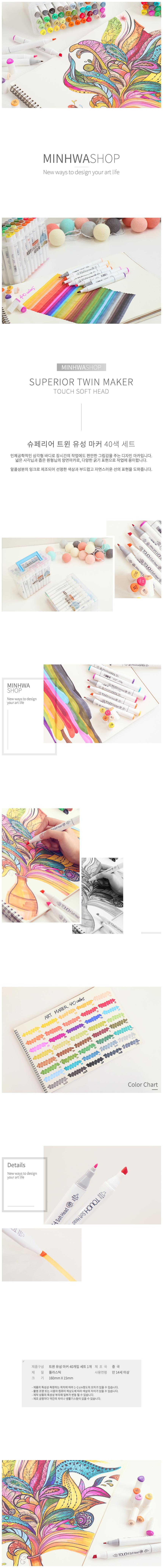 민화샵 트윈마카 40색세트 디자인마카 - 민화샵, 79,200원, 데코펜, 유성마카