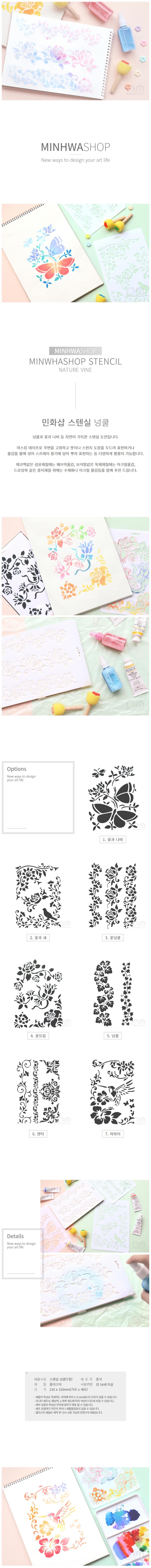 넝쿨 스텐실도안 꽃과새 등7종류 - 민화샵, 600원, 벽시/시트지, 디자인 시트지