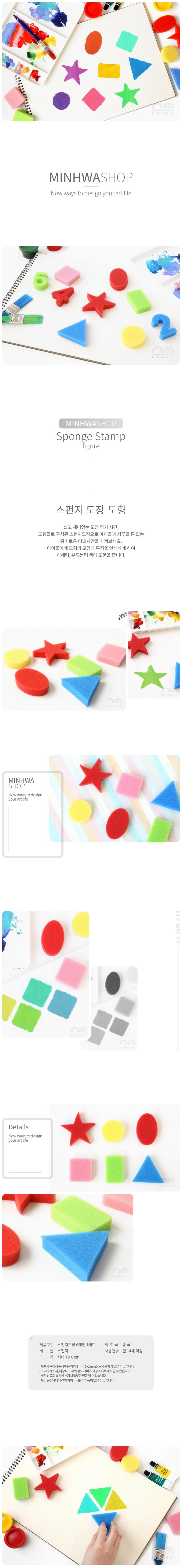 모양찍기 도형 스펀지도장 - 민화샵, 1,100원, 미술 놀이, 미술놀이 소품