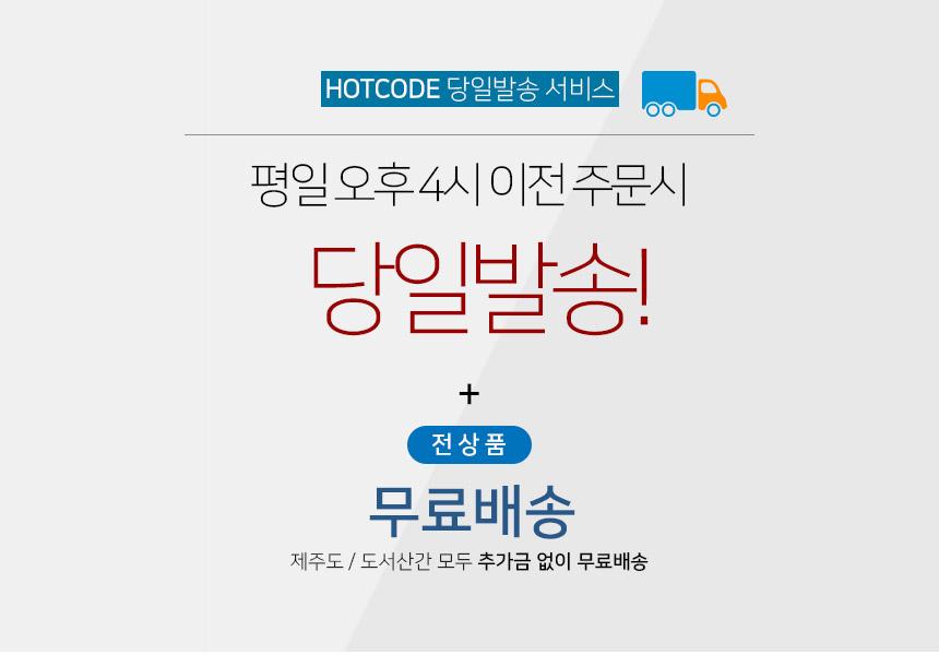 핫코드 - 소개