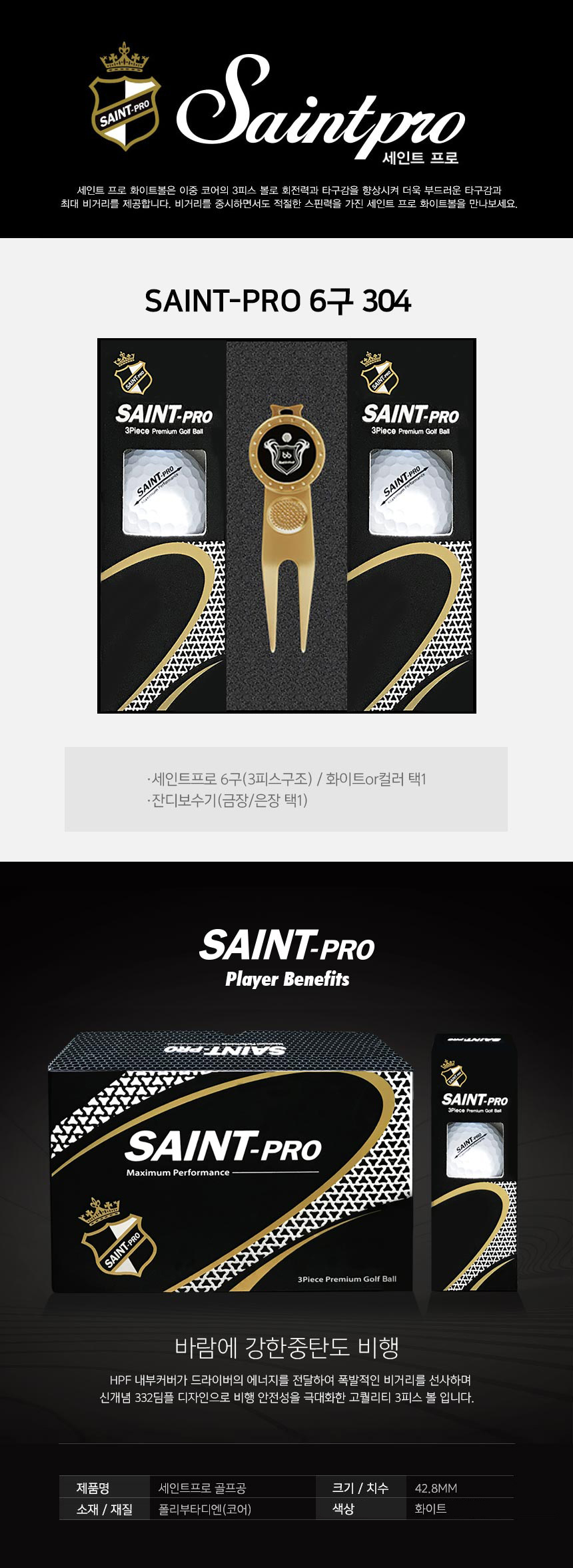 saint-pro-6-304.jpg