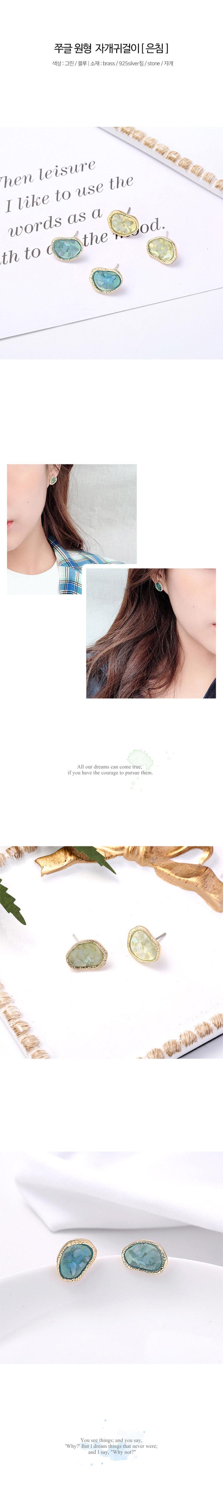 [은침]쭈글 원형 자개귀걸이_IH - 마리엔코코, 9,900원, 실버, 볼귀걸이