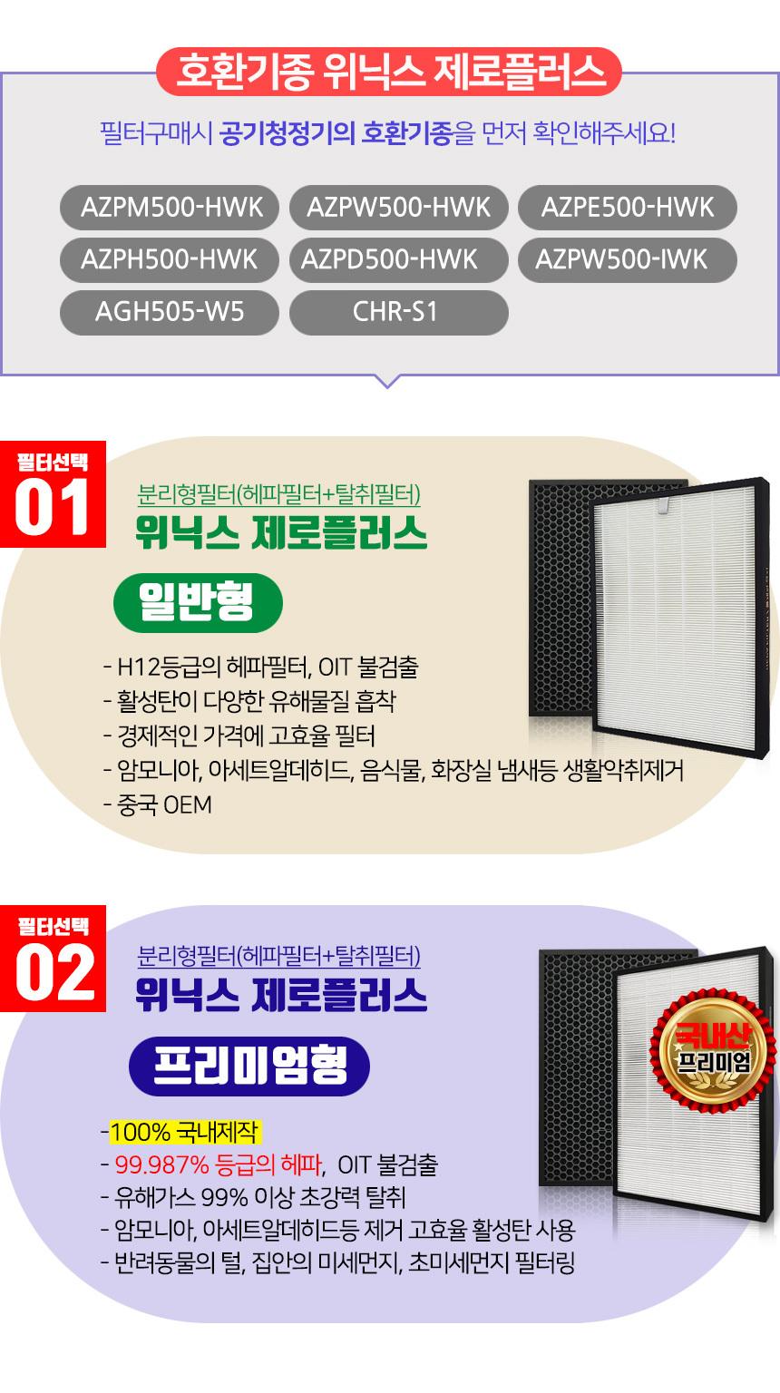 위닉스 제로플러스 필터 AZPW500-HWK필터 - 굿럭, 29,900원, 공기청정기, 공기청정기