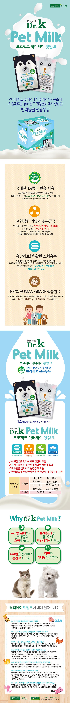 닥터케이 1A등급 펫 밀크 120ml 반려묘x10 고양이먹이 고양이먹이 애묘먹이 고양이밥 애묘밥 고양이우유 애묘우유 반려묘분유 분유 고양이분유 애묘분유