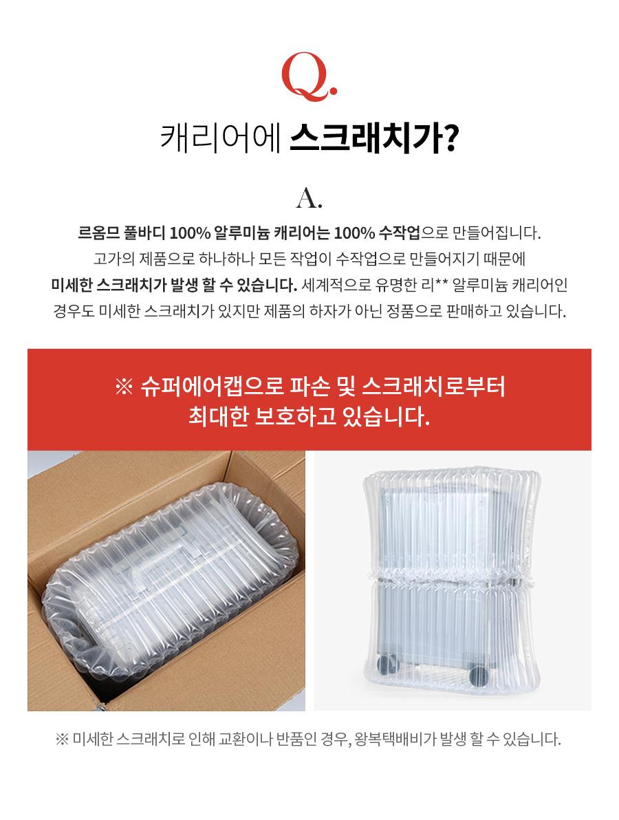 [100% 알루미늄] 르옴므 캐리어 20인치_블랙 - 크리에이트, 288,000원, 하드형, 기내용(20형) 이하