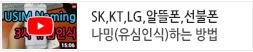 SK, KT, LG , 알뜰폰  선불폰 유심나밍(인식)방법