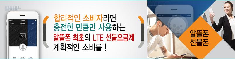 LTE선불요금제
