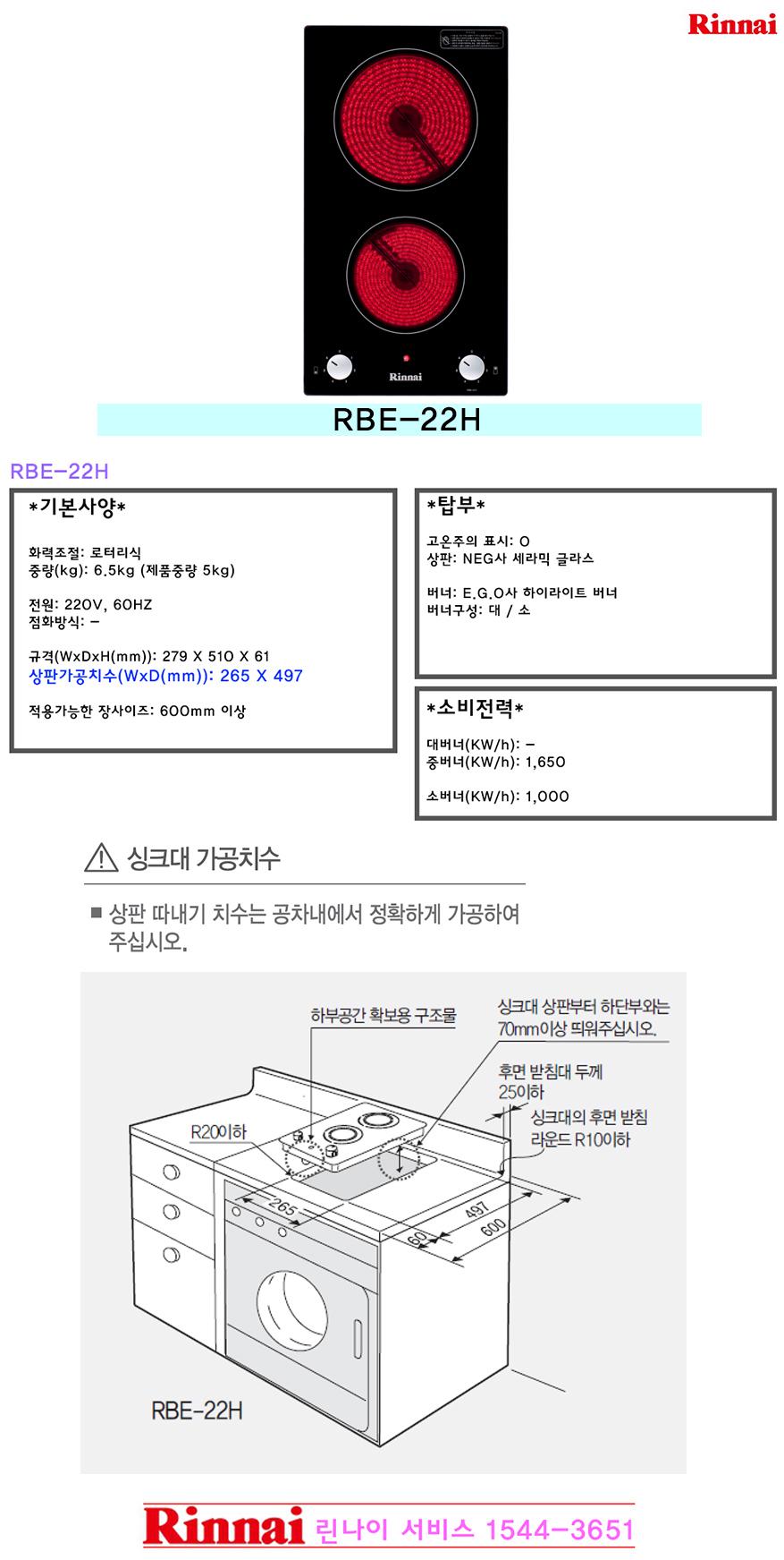 RBE-22H%20%EC%A0%84%EC%B2%B4.jpg