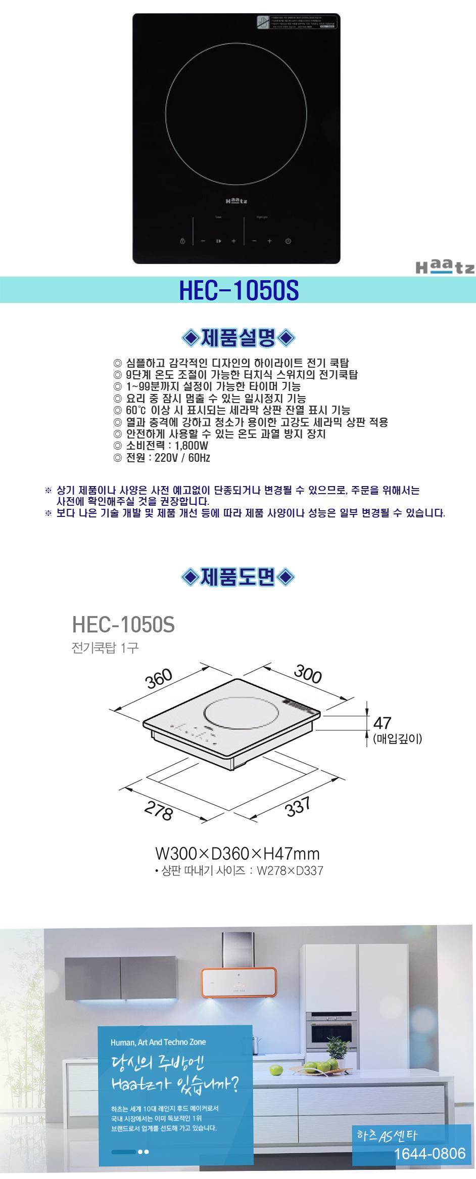 HEC-1050S%20%EC%A0%84%EC%B2%B4.jpg