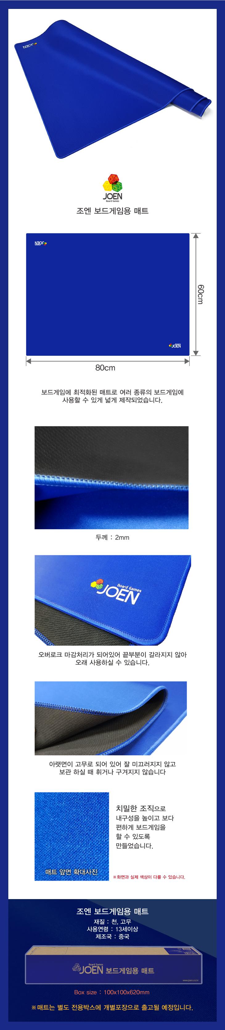 보드게임 매트 - (주)조엔, 13,000원, 키즈텐트/매트, 플레이매트/안전매트