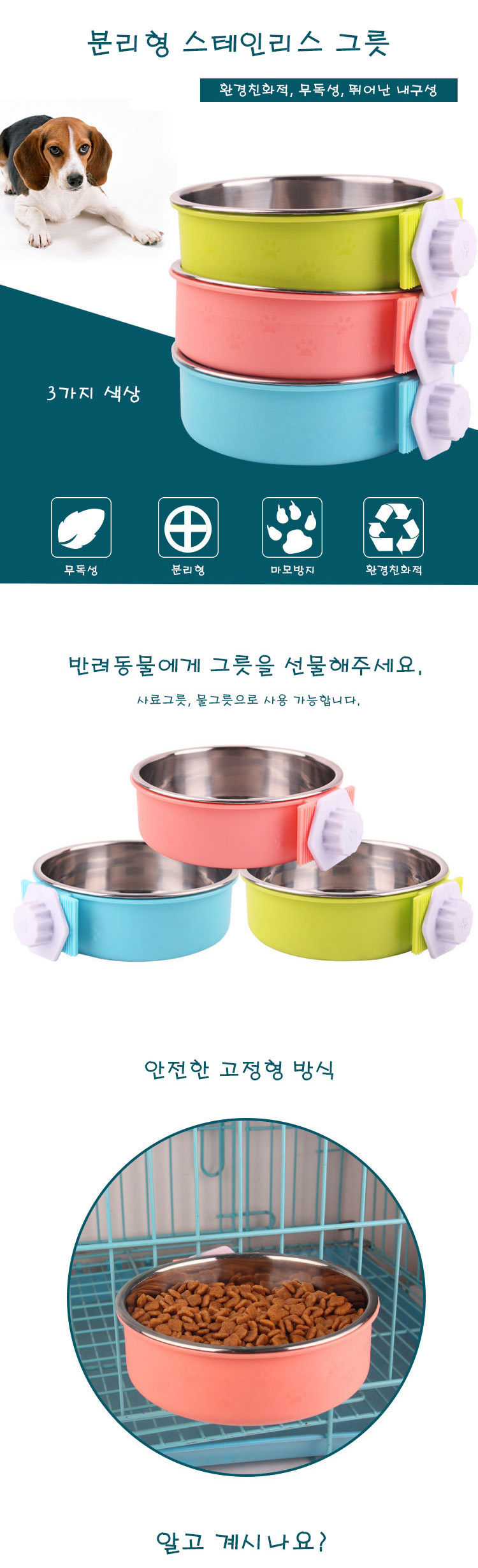 강아지 식기 걸이형 분리형 고양이 밥그릇 - 펫블라썸, 9,000원, 급수/급식기, 식기/식탁