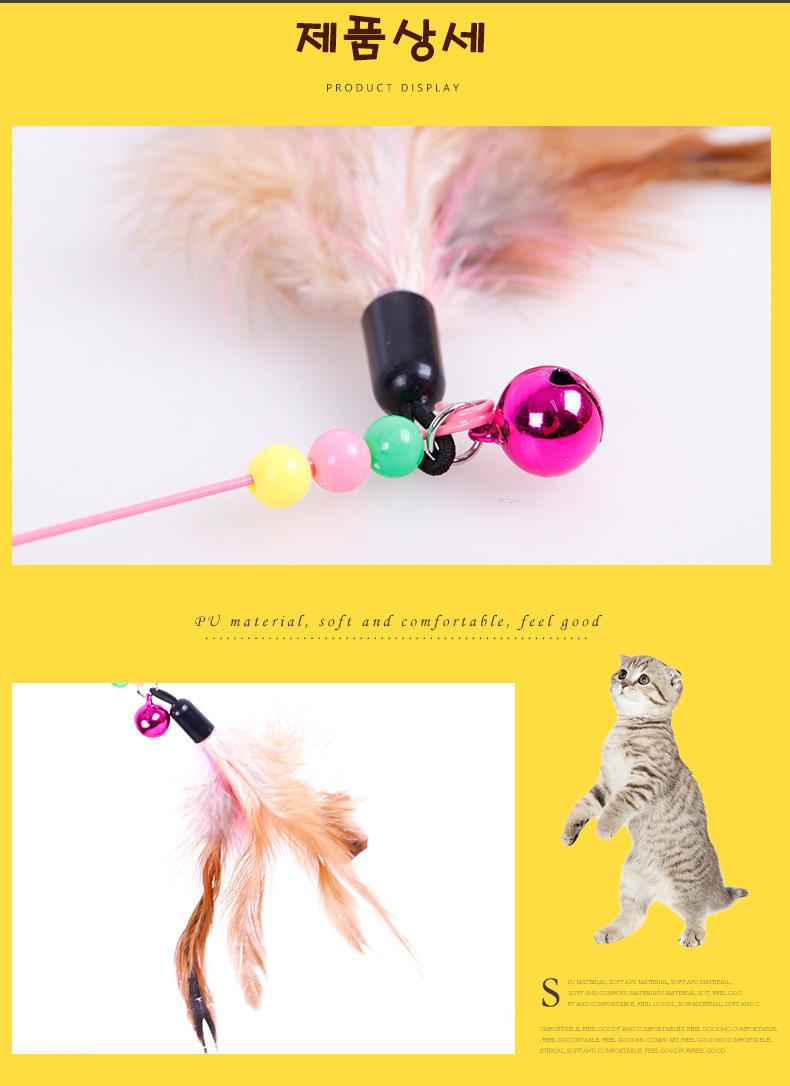 고양이 낚시대 장난감 캣토이 깃털 방울 고양이용품 - 펫블라썸, 1,900원, 장난감/스크래쳐, 장난감