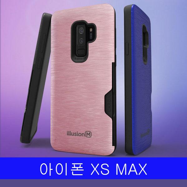 아이폰 XS MAX illu메탈 카드범퍼 케이스