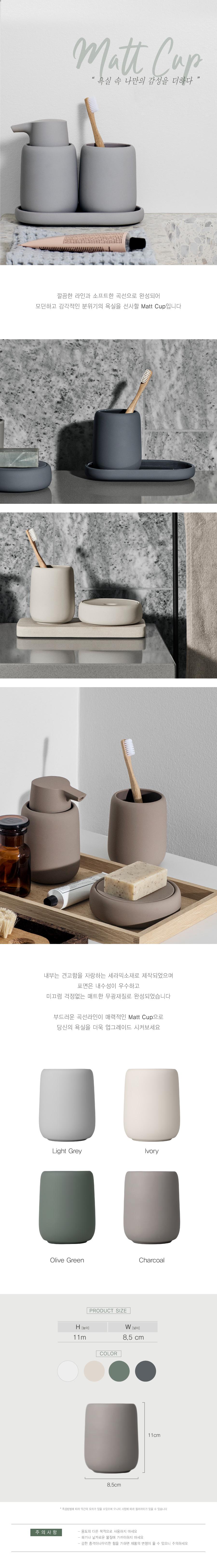 Matt-Cup.jpg