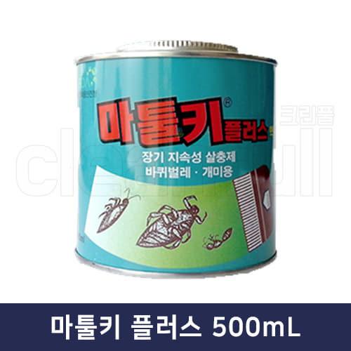 마툴키 플러스 500ml (캔형+붓 포함)