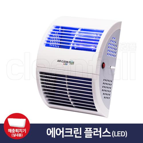 에어클린 플러스 LED UV-LED램프 초절전 가정 실내전용 친환경모기퇴치기 해충퇴치기