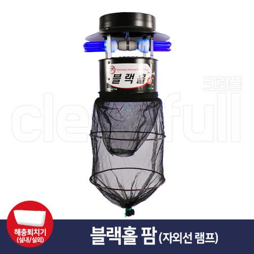 블랙홀팜 실외대용량 전문 모기포충기 친환경 해충퇴치기 50평이상 모기유인퇴치기