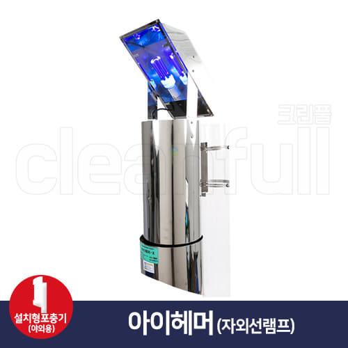 아이헤머 (자외선램프) 모기퇴치기 야외용 친환경 해충퇴치기 강력한 3중 스텐레스 분쇄기 장착