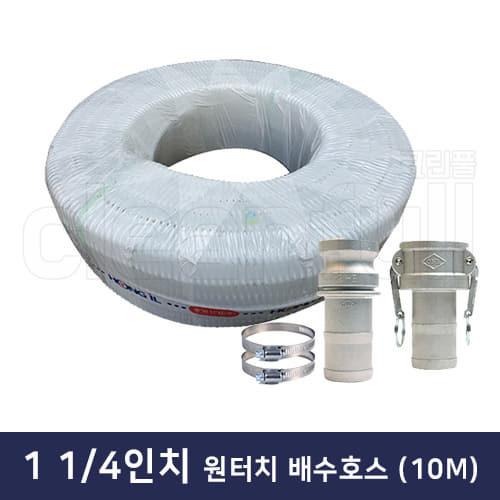 1 1/4인치 32A 원터치 배수호스 10M