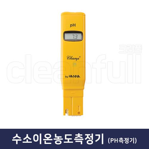 포켓용 PH측정기 (수소이온농도측정기)